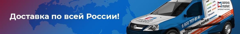 Баннер — Бесплатная доставка по России
