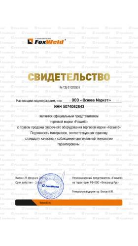 Сертификат дилера Foxweld