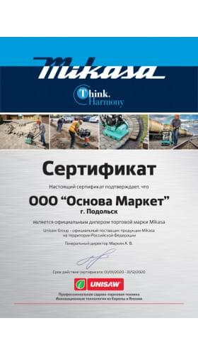 Сертификат дилера Mikasa