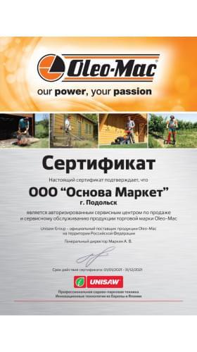 Сертификат дилера Oleo-Mac