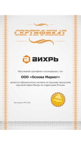Сертификат дилера Вихрь