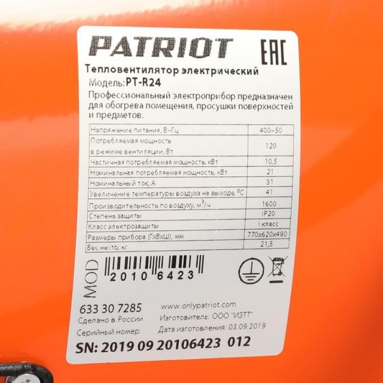 Тепловая пушка электрическая Patriot PT-R24